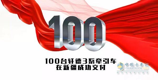 100台轩德3系牵引车在新疆成功交付