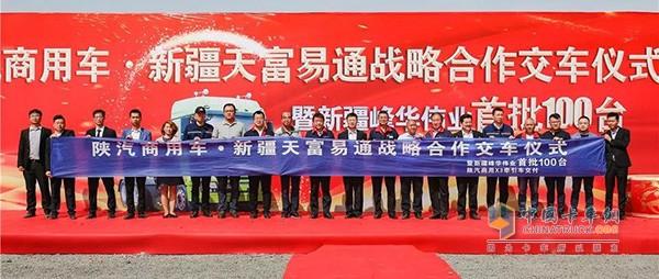 新陕汽商用车与天富易通公司战略合作新起点