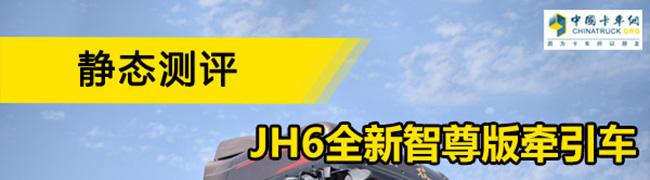 """[静态测评] 专注""""五觉体验"""" JH6尊享将""""移动之家""""变为现实"""