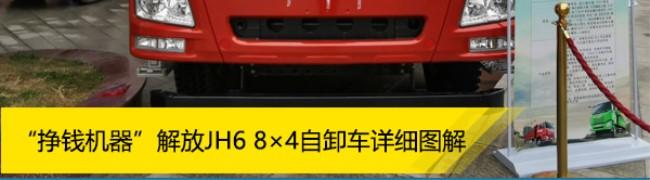 """""""大马力、强承载、名牌傍身""""解放JH6 8×4自卸车把脉行业症结"""