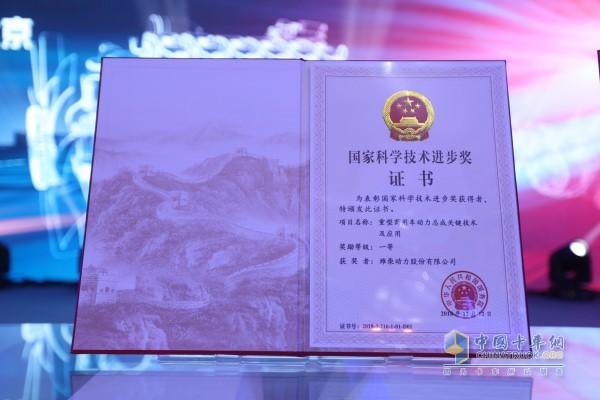 潍柴动力有限公司获得国家科学技术进步奖