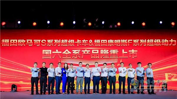 福田欧马可S系列超级卡车暨福田康明斯F系列超级动力国六产品批量上市