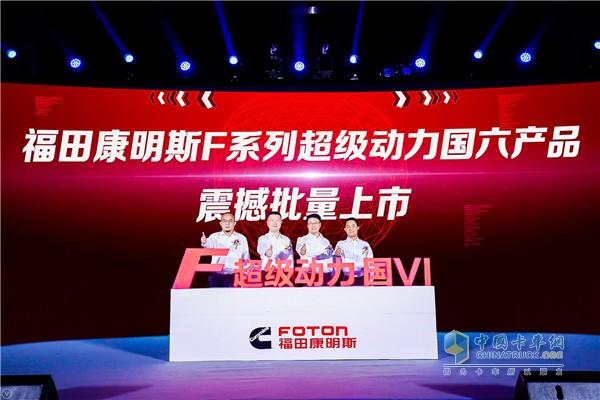 福田康明斯F系列超级动力国六产品批量上市