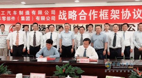 徐工汽车与东风零部件集团签署战略合作框架协议