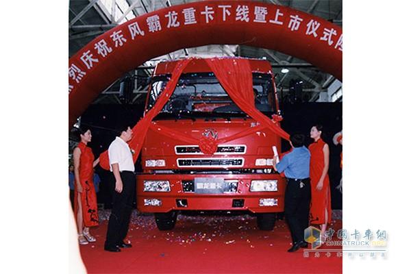 东风集团第一辆重型卡车下线
