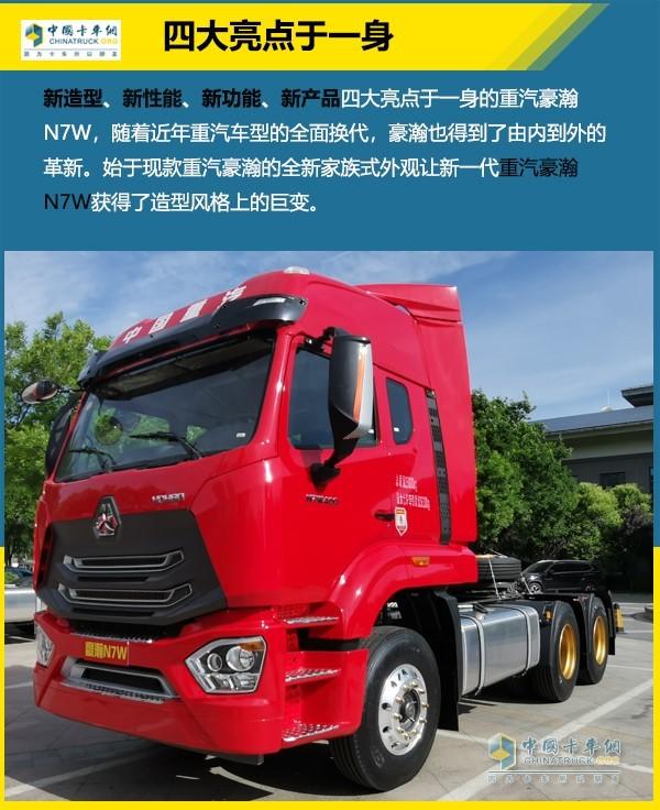 重汽豪瀚N7W新造型、新性能、新功能、新产品四大亮点于一身