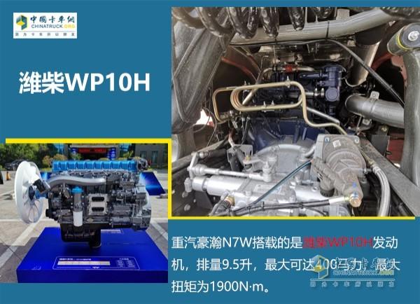 重汽豪瀚N7W搭载的是潍柴WP10H发动机