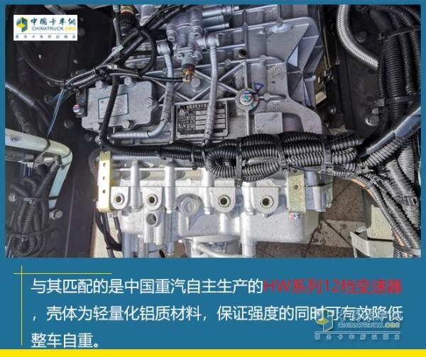 中国重汽HW系列12挡变速箱