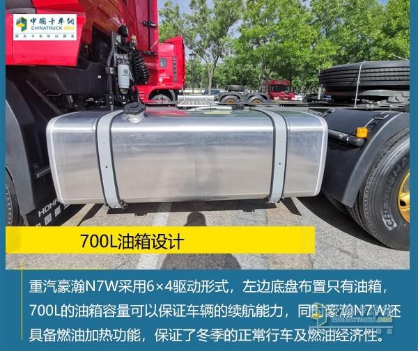 重汽豪瀚N7W700L油箱设计