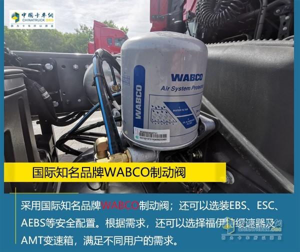 重汽豪瀚N7W采用国际知名品牌WABCO制动阀
