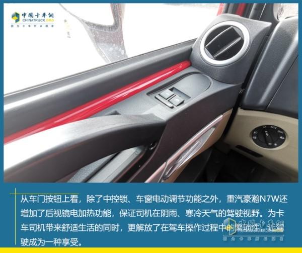 标配的电动车窗、中控锁以及后视镜电动调节按钮