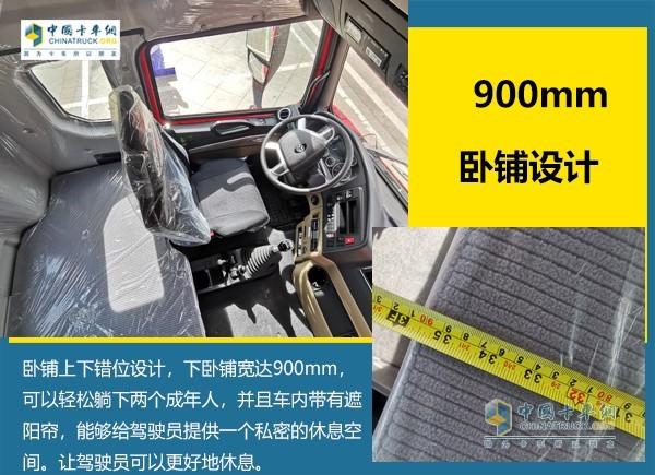 重汽豪瀚N7W在驾驶室内部采用高顶双卧的设计