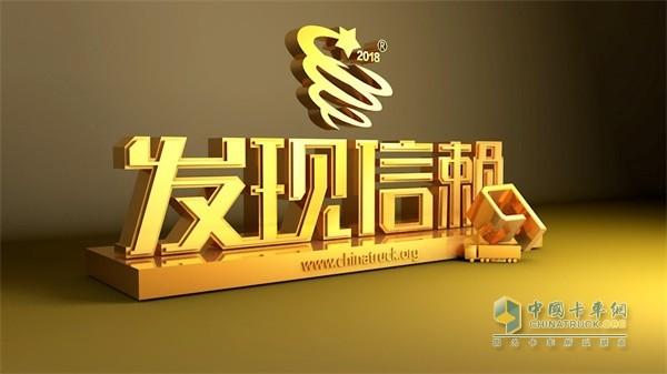中国卡车网主办发现信赖活动