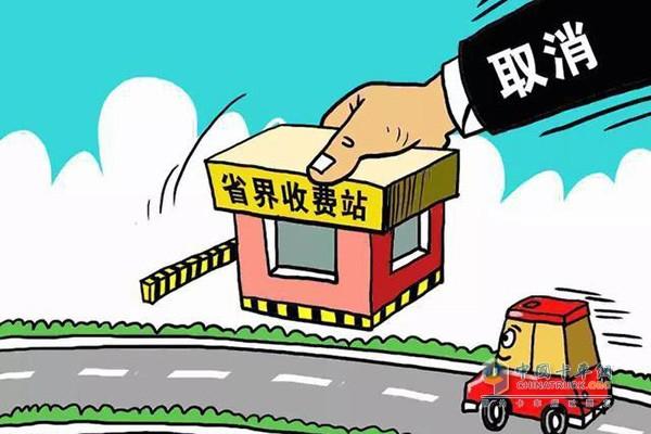 2019年底河北省计划取消44个省界收费站