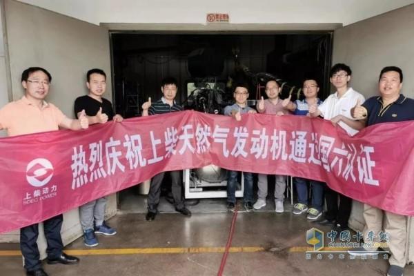 上柴公司E系列国Ⅵ天然气发动机顺利通过国家环保认证试验!