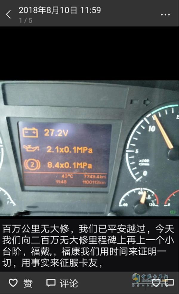 2018年8月10日郑师傅所驾驶这台欧曼GTL累积行驶里程超过110万公里