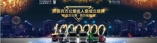 欧曼百万公里名人堂成立盛典_中国卡车网专题报道