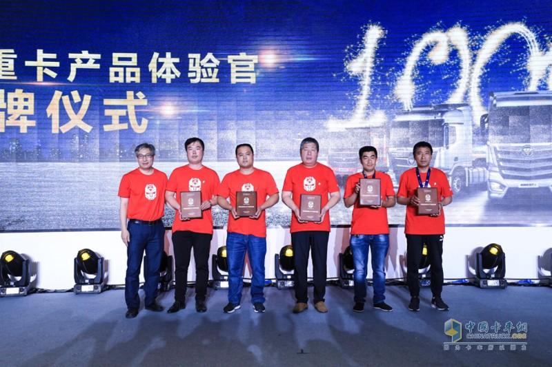 福田戴姆勒汽车营销公司商品规划总监廖召全先生为欧曼超级重卡产品体验官授牌