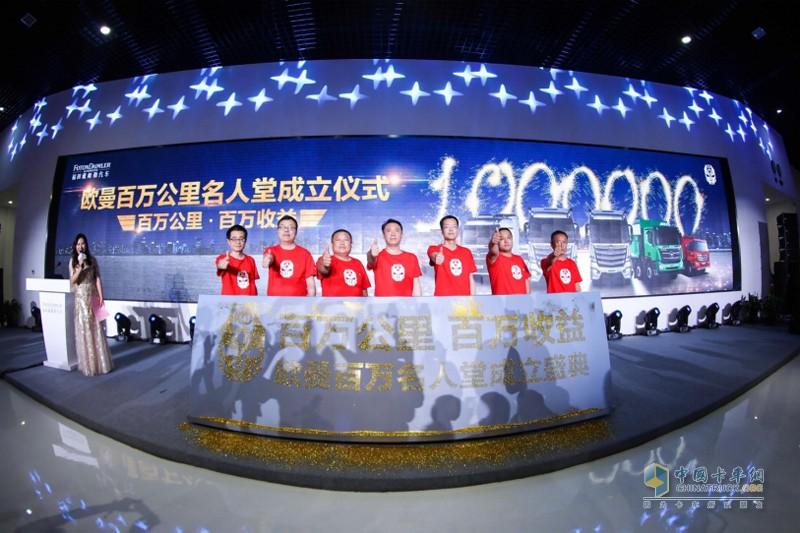 """2019年6月5日,以""""百万公里 百万收益""""为主题的欧曼百万公里名人堂成立盛典在北京举行。"""