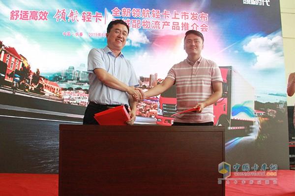时代汽车与吉林省新启程物流有限公司签约50台
