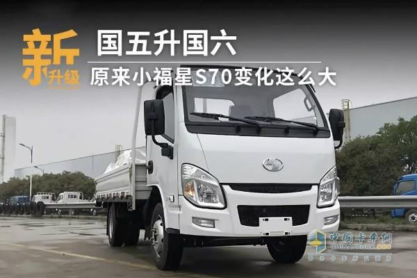 小福星国六产品S70