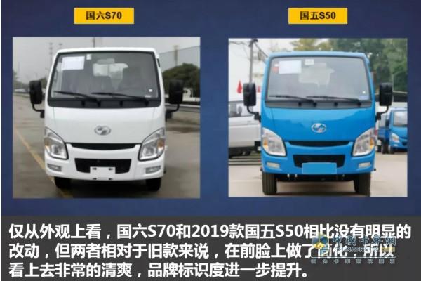 小福星国六S70和国五S50对比