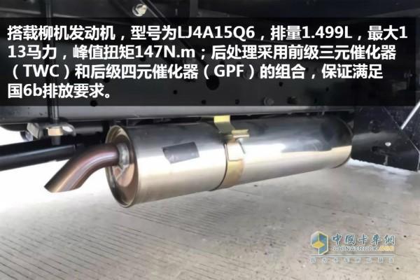 小福星S70搭载柳机发动机