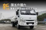 国六先行,揭秘跃进小福星S70:升级的不只是排放!