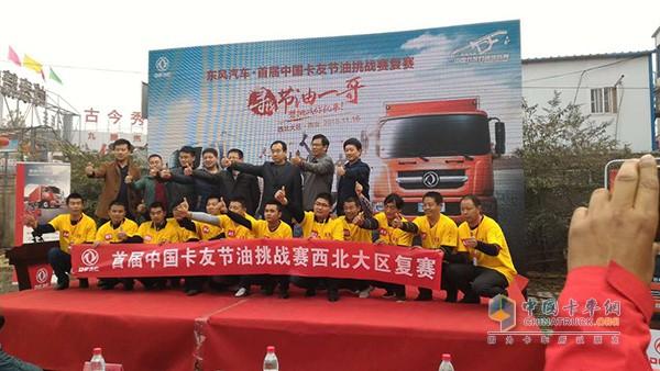 赵江龙在首届中国卡友节油挑战赛西北大区复赛现场