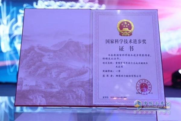 潍柴动力荣获国家科技进步一等奖证书