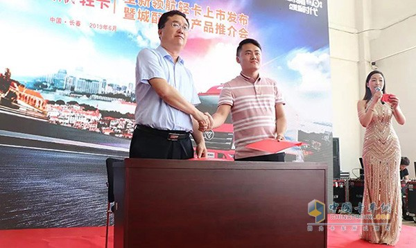 吉林省新启程物流有限公司与时代汽车签订50台战略合作协议