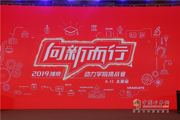 向新而行--2019潍柴动力学院挑战赛