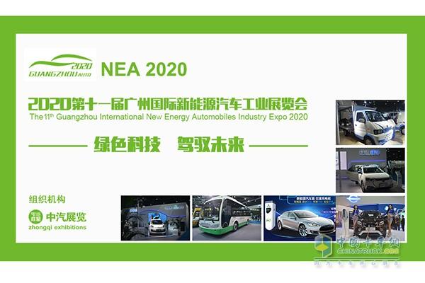 2020第十一届广州国际新能源汽车工业展览会