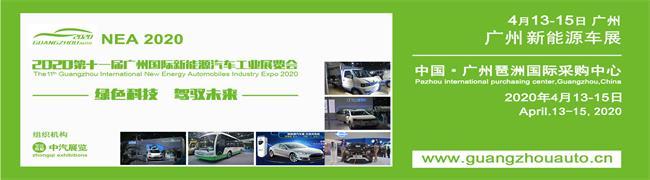 绿色科技  驾驭未来 第十一届广州国际新能源汽车工业展览会