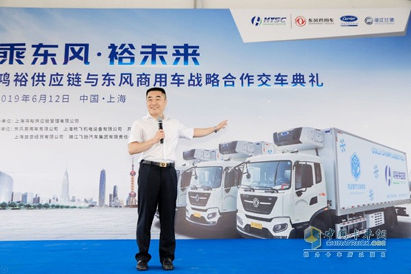 东风商用车有限公司营销公司副总经理郑洪波发表致辞