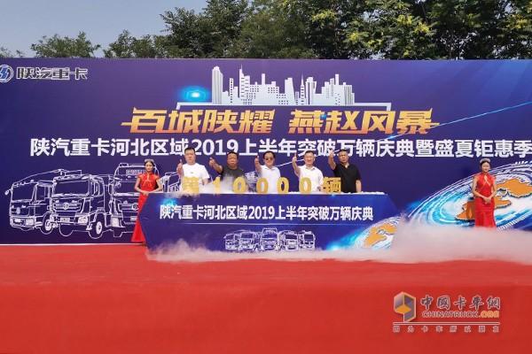 陕汽重卡河北区域2019上半年突破万辆庆典