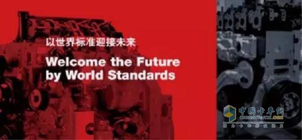 安徽康明斯—以世界迎接未来
