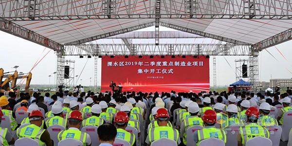 2019年二季度溧水区重点制造业集中开工仪式