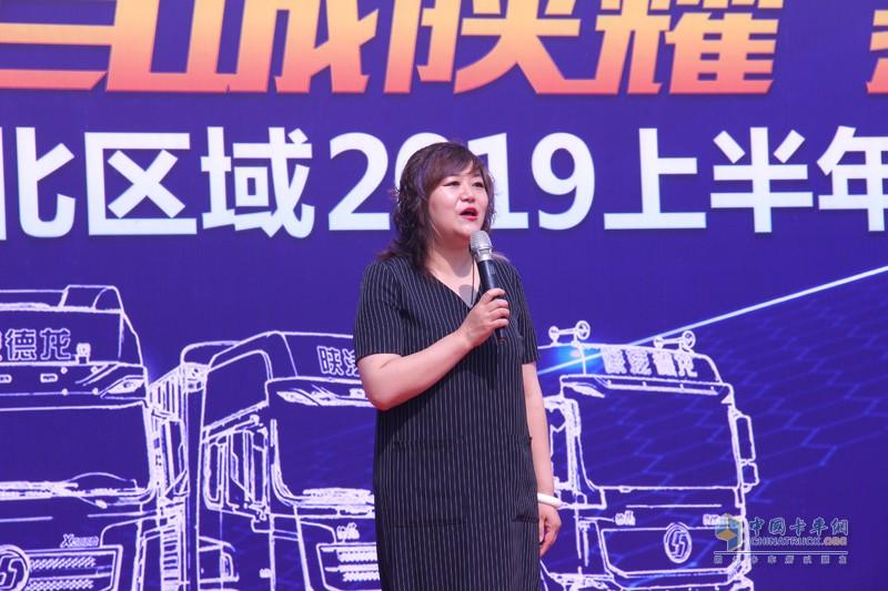 陕重汽销售公司副总经理刘鑫女士致辞