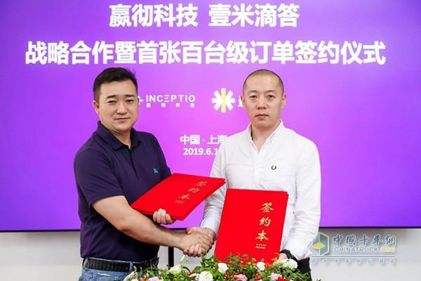 嬴彻科技执行副总裁阿玉顺、壹米滴答集团高级副总裁原三毛