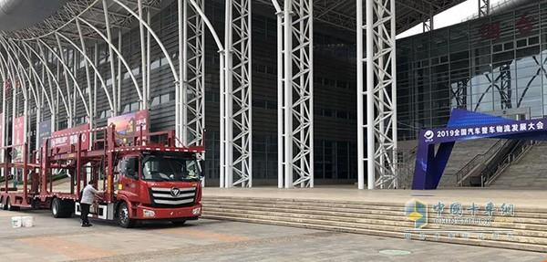 欧曼ETX中置轴轿运车亮相2019全国汽车整车物流发展大会