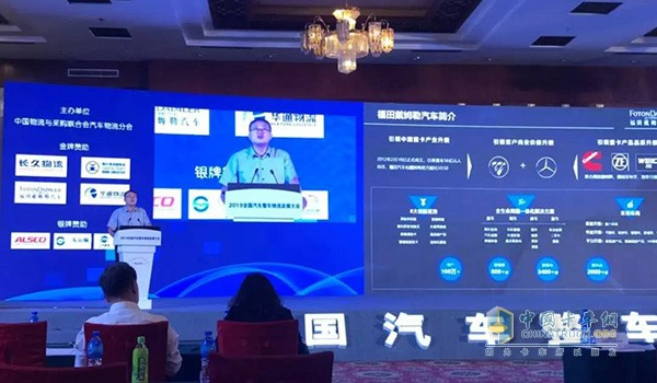 福田戴姆勒战略客户分公司高级经理张景尧先生讲解欧曼整车物流方案