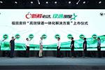 第80万台下线 绿通产品上市 福田奥铃潍坊分站又添重磅