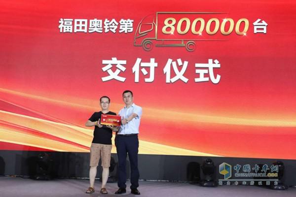 第80万台下线 绿通产品上市 奥铃潍坊分站又添重磅