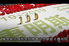 康明斯中国百年庆典暨北京家庭嘉年华