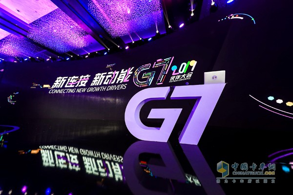 """""""新连接·新动能""""G7 伙伴大会"""