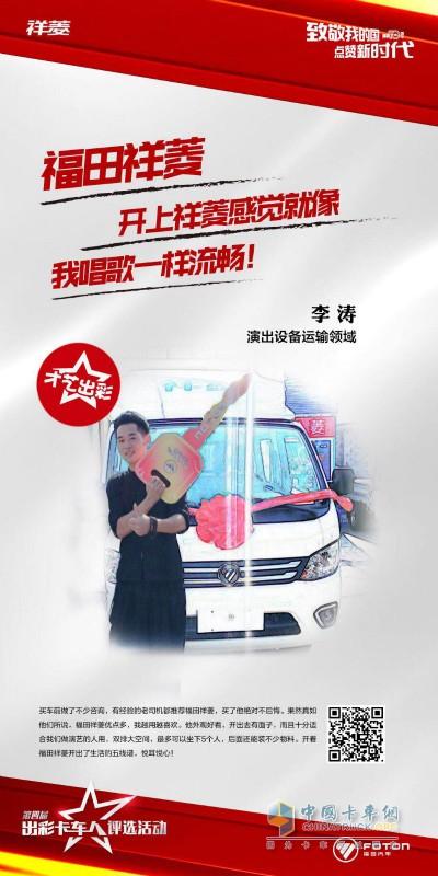 李涛参加第四届出彩卡车人评选活动