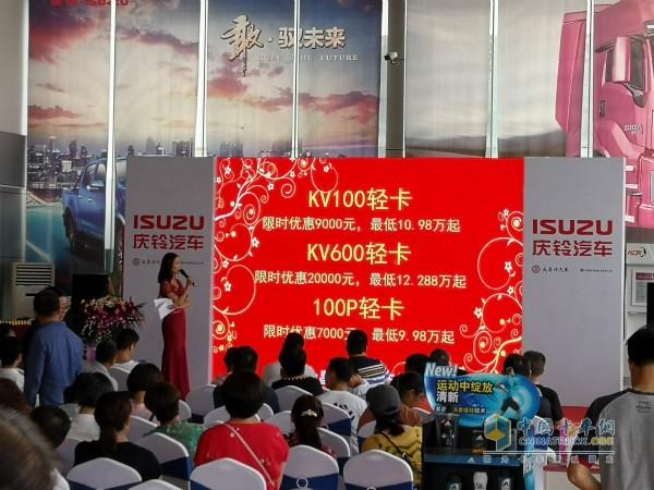 广州众协庆铃也为到场客户提供多项购车福利