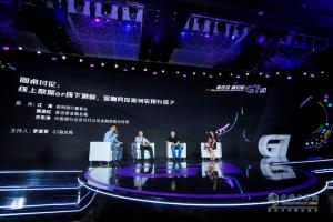 新连接 新动能 | G7伙伴大会:预见物联网新未来