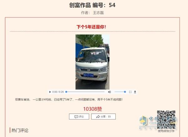 """""""创富出彩""""组季军得主54号王志磊的作品"""
